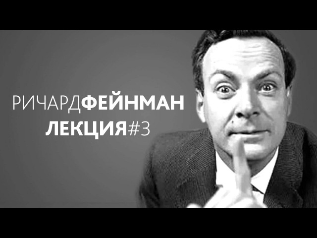 Ричард Фейнман Характер физического закона Лекция 3 Великие законы сохранения