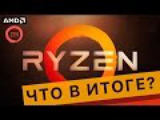 Что нам показали на презентации RyZEN и разбор слухов об AMD ZEN постфактум