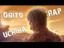 Новый Аниме реп про Учиху Обито / Obito Rap2016AMVHD