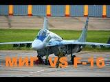Пилоты США ПРОЗРЕЛИ! Из 50 поединков с МИГом, F-16 выиграл только в одном