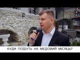 Інтервю з гостями, 25 вересня 2016, весілля Андрія та Дани   Ведучий Андрій Мельник