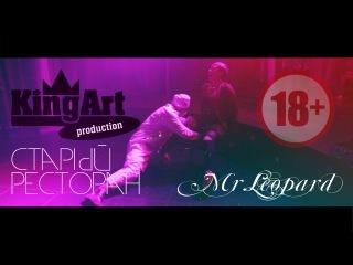 Backstage: Мужской стриптиз от Mr.Leopard