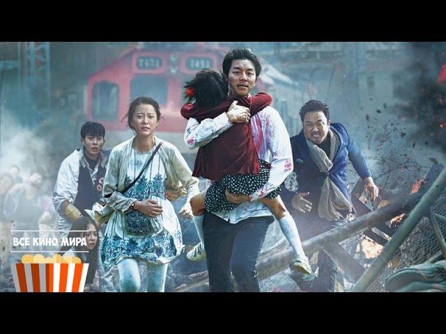 Поезд в Пусан | Busanhaeng | Все кино мира