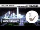 Виталий Егоров Перспективные космические технологии