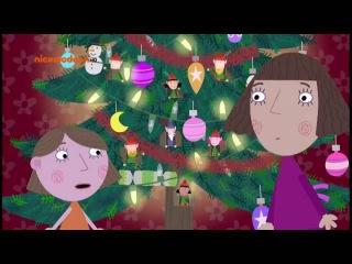 Маленькое королевство Бена и Холли - Рождественские приключения Бена и Холли Часть 2