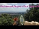 Королевский Дворец и Парк в Казерте ツ IK ツReggia di Caserta ツ Royal Palace and garden of Caserta