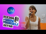 Alekseev - Снов Осколки (cover by Карина Будык) #ShowYourself