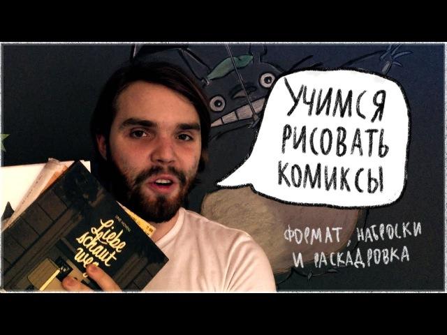 Учимся рисовать комиксы Выпуск №2 Формат Наброски и Раскадровка