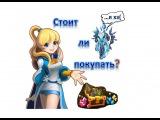 """Summoners War 2 Фишки: Доминация + """"а покупать ли руны?"""" = ШОКовая инфа :) ✔"""