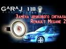Замена звукового сигнала Renault Megane 2