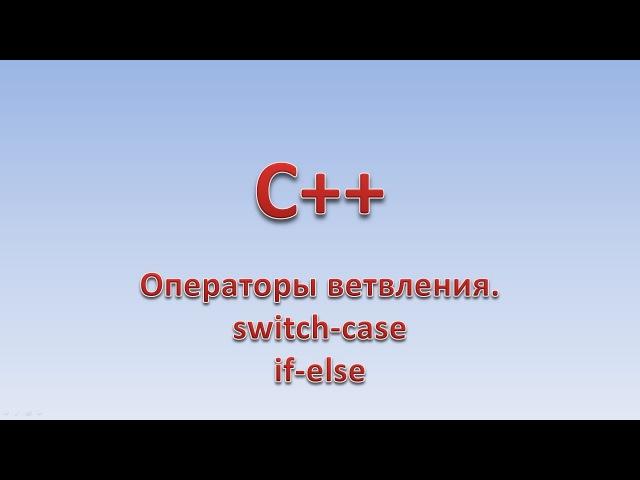 C. Операторы ветвления. switch-case. if-else