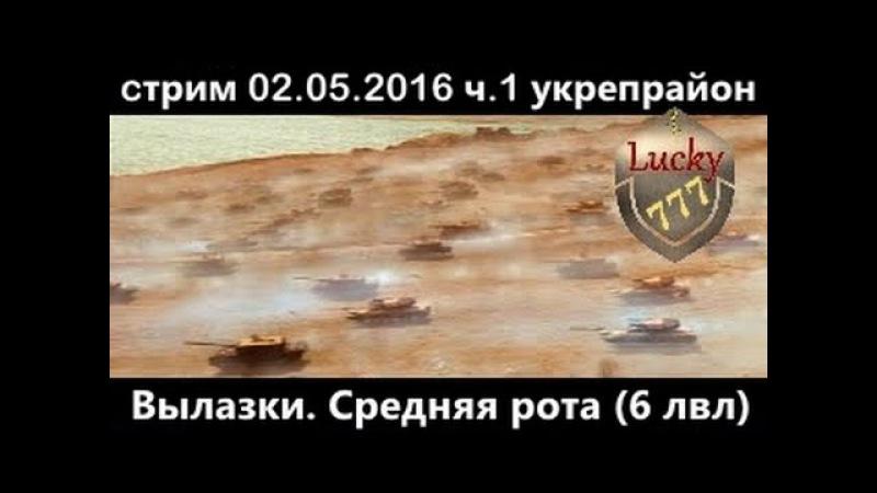 укреп укрепрайон вылазки 02.05.2016 ч.1 6 лвл уровень тактика боя 18 World of Tanks [WOT]