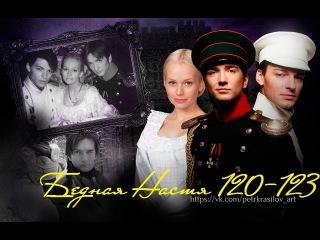Бедная Настя от лица Михаила 120 - 123 серии