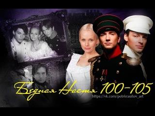 Бедная Настя от лица Михаила 100 - 105 серии