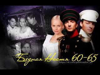 Бедная Настя от лица Михаила 60 - 65 серии