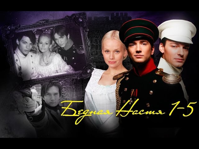 Бедная Настя от лица Михаила 1- 5 серии