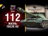 112: жизнь после HD - от Slayer [World of Tanks]