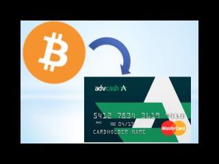 withdraw Bitcoin AdvCash