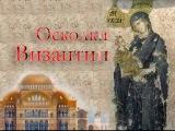 Осколки Византии