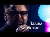 Вадим Капустин Чудесная страна - Нокауты - Голос - Сезон 5