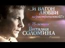 Виталий Соломин И вагон любви нерастраченной