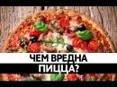 ВРЕД ПИЦЦЫ. Состав пиццы. История пиццы. Как делают пиццу?