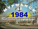 МУРМАНСК 1984 год (кинохроника)
