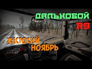 Дальнобой - ч.7 Жестокий ноябрь. Гололёд! (Euro Truck Simulator 2)