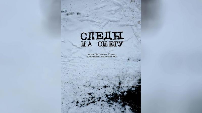Следы на снегу (2014) |