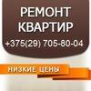 Pro - Ремонт и отделка квартир | Беларусь, Минск