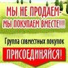 Совместные покупки Брянск