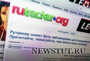 rutracker.org торрент-трекер