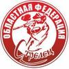 Активный отдых Федерация Стрелец   КУРГАН