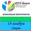 """Мастерская """"PSY-house"""". Психология и Гештальт"""