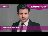 Аудио- Валичон Азизов - Ту аз мани - Valijon Azizov - Tu Az Mani (Audio 2016)