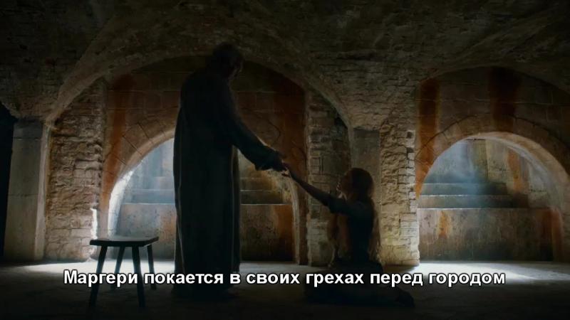 Игра престолов Game of Thrones 6 сезон 4 серия Русское промо HD