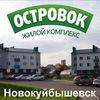 """ЖК """"Островок"""", г. Новокуйбышевск, ул. Островског"""