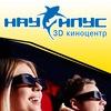 3D Dolby Киноцентр Наутилус