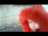 «С моей стены» под музыку ЛСП & PHARAOH - Это девка просто пуля. Picrolla