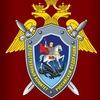СУ СК России по Вологодской области