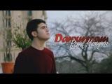 Ramal Hüseynov - Darıxmısam 2017 (Official Music Video)