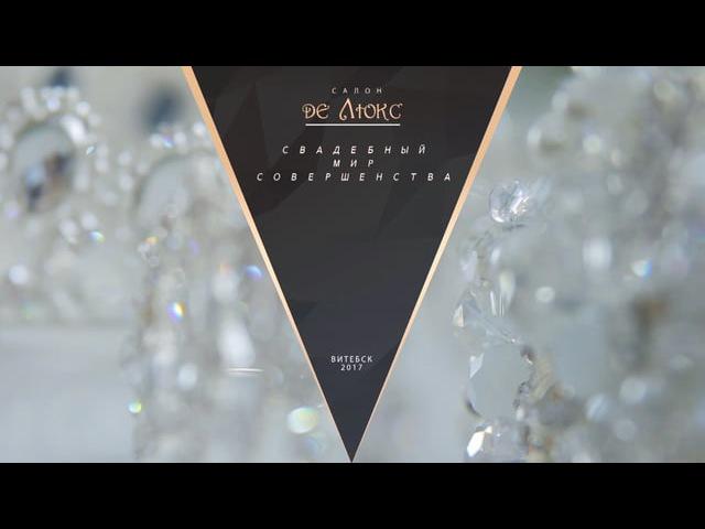 "For De luxe 2017 collection ( backstage ) __Студия ""АРА"" vk.com/arastudio"