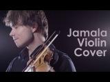 Alexander Rybak (Александр Рыбак) - Jamala (1944) Violin Cover
