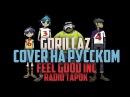 Gorillaz RADIO TAPOK - Feel Good Inc. cover на русском