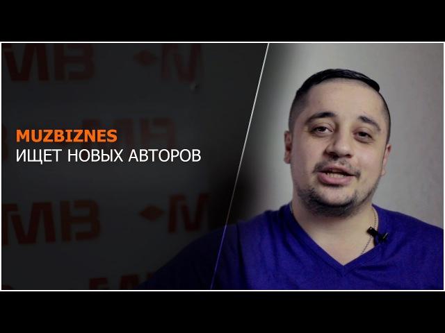 MUZBIZNES ИЩЕТ НОВЫХ АВТОРОВ