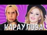 Юлианна Караулова - Разбитая любовь (Реакция Мадам Ирмы)