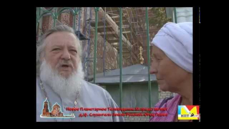 Служители Земли Русской. Отец Павел. Фильм Марии Карпинской. Часть 2