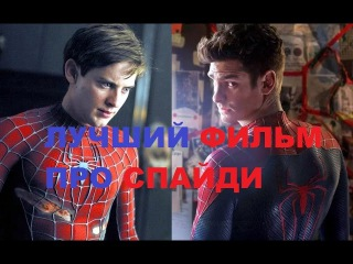 Самый лучший фильм про Человека-паука на данный момент