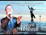 Флагман северных морей - Сергей Избаш
