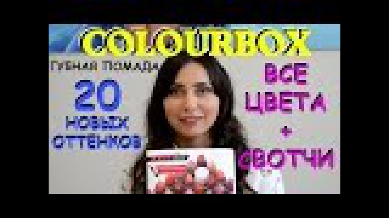 Colourbox Oriflame - все свотчи